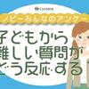 「空はなんで青いの?」に「ウッ!」意表をついた質問にどう対応する?のタイトル画像