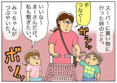 これが2人育児のだいご味よ…上の子の優しさレベルが突き抜けていた(涙)の画像8