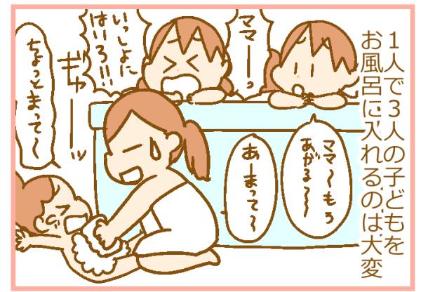 「子ども3人の入浴を手伝うため」のパパの勤務時間調整が、家族の絆を深めた理由の画像1