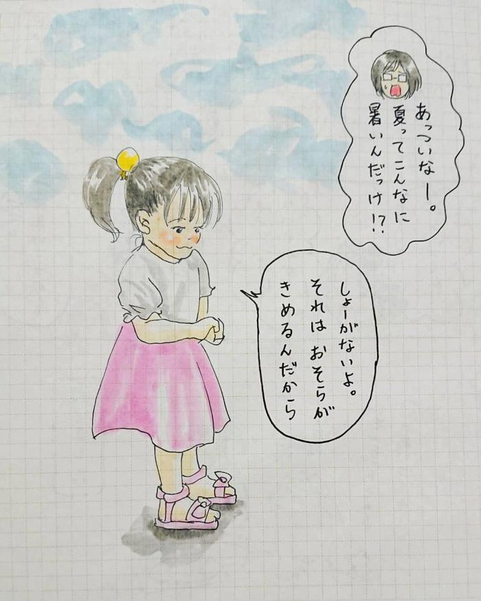 天気は「お空が決める」こと。5歳児がぽろりと放つ言葉にドキッの画像14