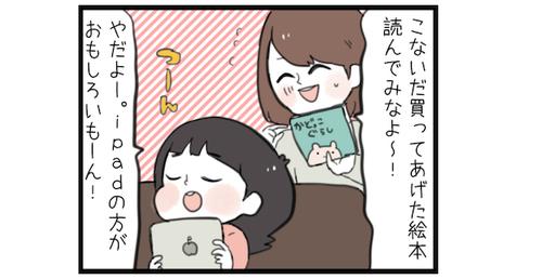 「iPadばかりで本を読まないかも」は余計な心配だった。子どもは本の楽しさをちゃんと知ってる!のタイトル画像