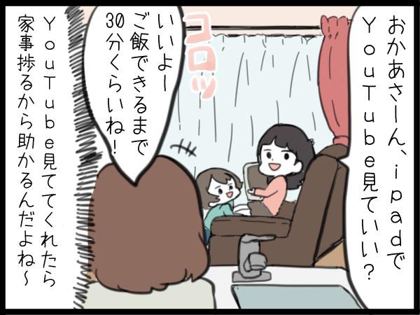 「iPadばかりで本を読まないかも」は余計な心配だった。子どもは本の楽しさをちゃんと知ってる!の画像5