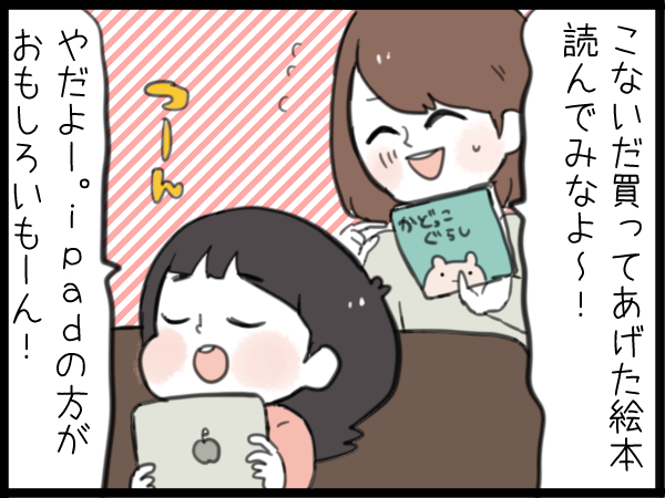 「iPadばかりで本を読まないかも」は余計な心配だった。子どもは本の楽しさをちゃんと知ってる!の画像3