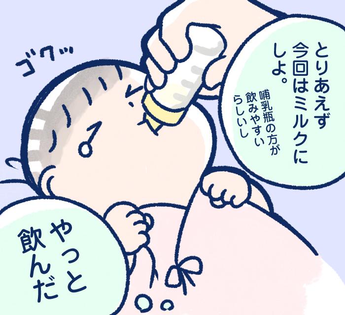 【産後4日目】細切れでも寝れるんでしょ?そんな考えが1日で吹き飛んだ、バッタバタの母子同室。の画像7