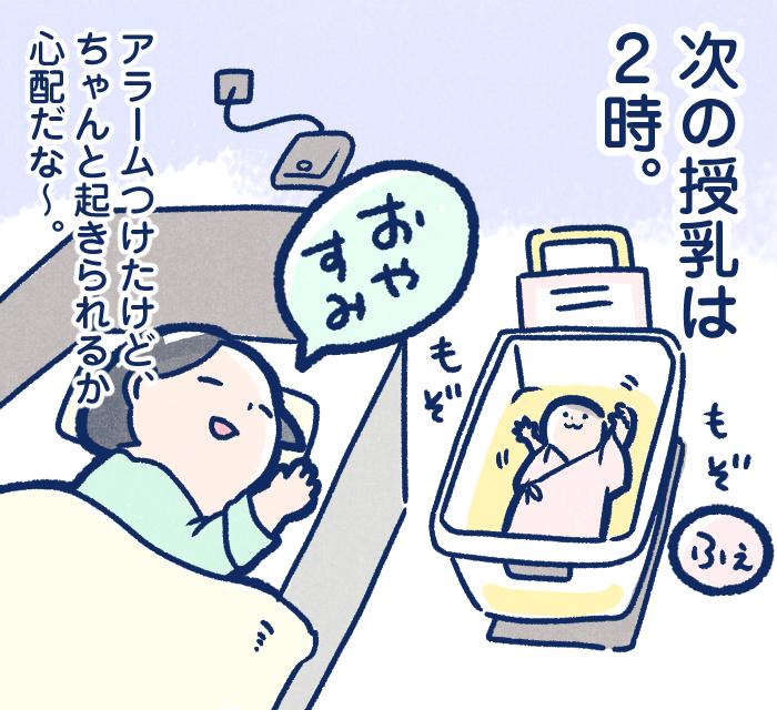 【産後4日目】細切れでも寝れるんでしょ?そんな考えが1日で吹き飛んだ、バッタバタの母子同室。の画像4