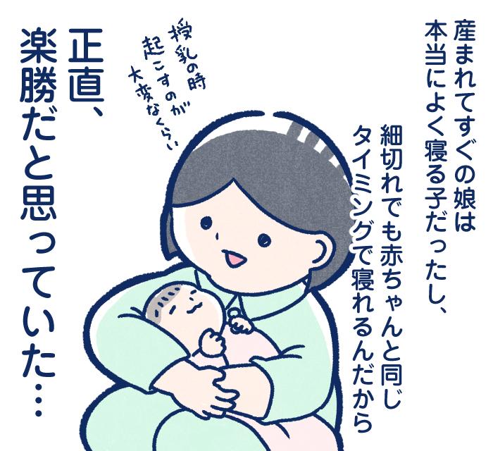 【産後4日目】細切れでも寝れるんでしょ?そんな考えが1日で吹き飛んだ、バッタバタの母子同室。の画像3