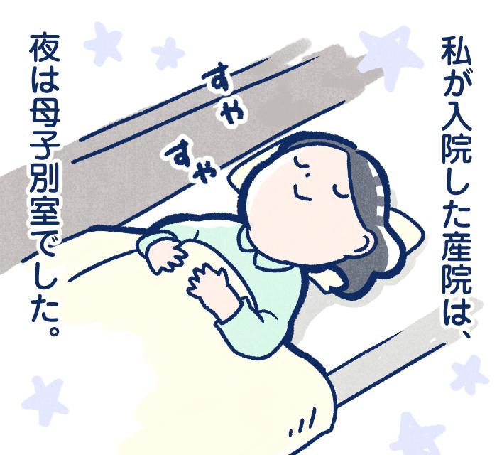 【産後4日目】細切れでも寝れるんでしょ?そんな考えが1日で吹き飛んだ、バッタバタの母子同室。の画像1