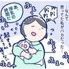 【産後4日目】細切れでも寝れるんでしょ?そんな考えが1日で吹き飛んだ、バッタバタの母子同室。のタイトル画像