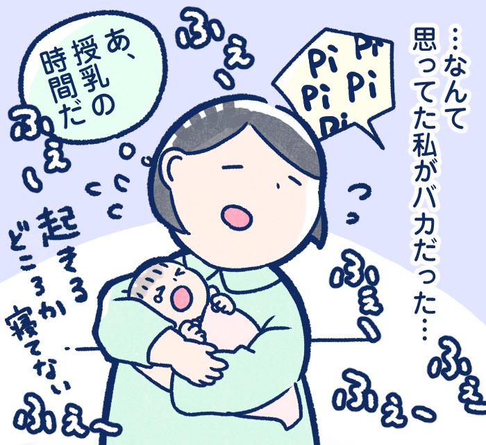 【産後4日目】細切れでも寝れるんでしょ?そんな考えが1日で吹き飛んだ、バッタバタの母子同室。の画像5