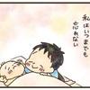 「おにいちゃんだよ、よろしくね」弟が初めて来た日のキミをママは忘れないのタイトル画像
