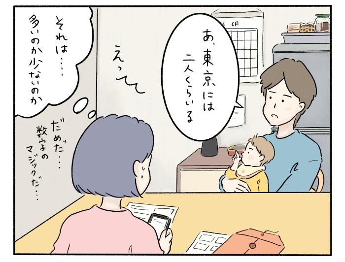 初めての予防接種。「予診票の記入から接種まで」が妙に長く感じられた話の画像7