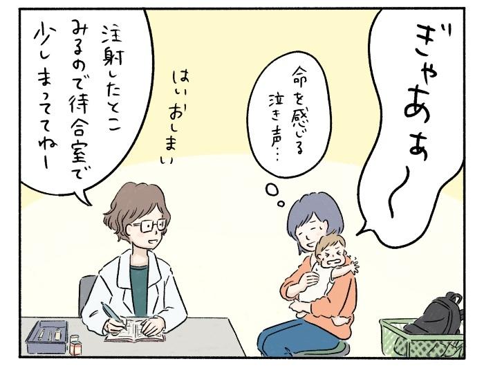 初めての予防接種。「予診票の記入から接種まで」が妙に長く感じられた話の画像14