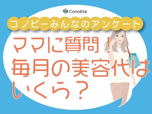 「1万円以上」はわずか7%。毎月の美容代で一番多いのは?  のタイトル画像