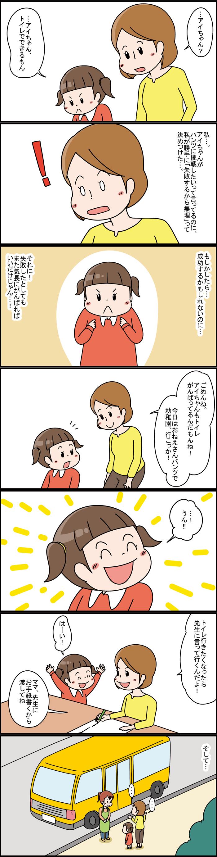 「おねえさんパンツで幼稚園いく!」にどう応える?トイトレの極意の画像3