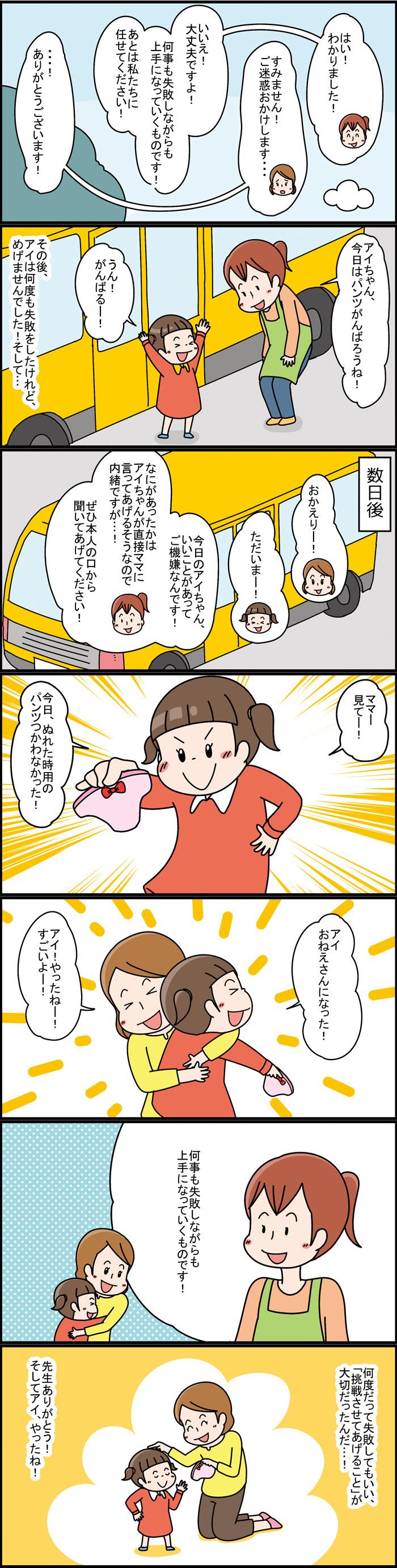 「おねえさんパンツで幼稚園いく!」にどう応える?トイトレの極意の画像4