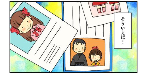 子どもの写真入り年賀状、いつまで続ける…?わが家で今年決めたことのタイトル画像