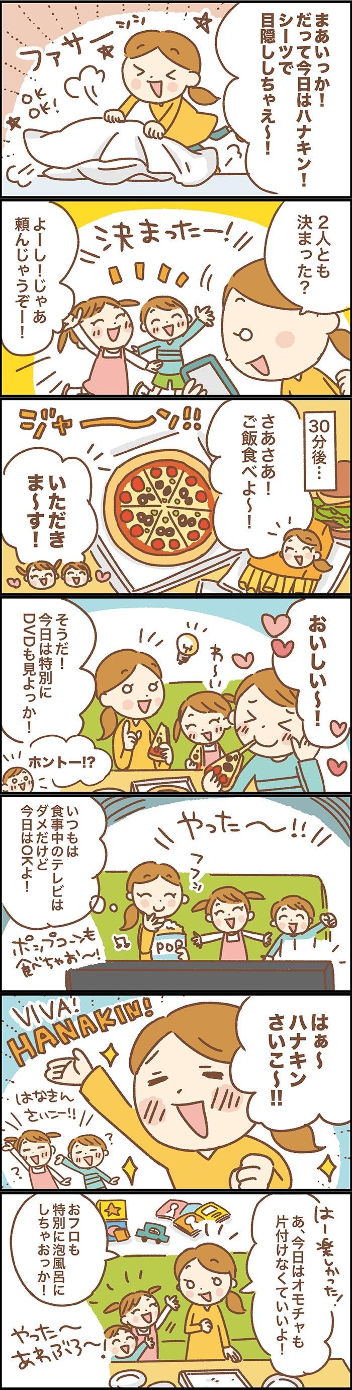 """夕食はデリバリー!家事も片付けも免除!ママと子どもの""""ハナキン""""のすすめの画像2"""