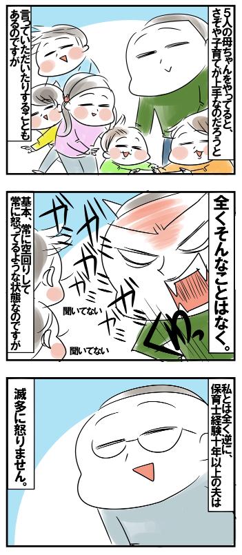 「保育士パパの叱り方」「ママへの愛が止まらない!」…今週のおすすめ記事★の画像5