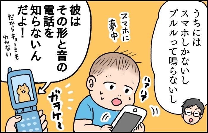 """ガラケーおもちゃに無反応。ネット世代の赤ちゃんは""""それ""""が電話だとわからないの画像8"""