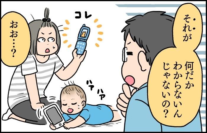 """ガラケーおもちゃに無反応。ネット世代の赤ちゃんは""""それ""""が電話だとわからないの画像7"""
