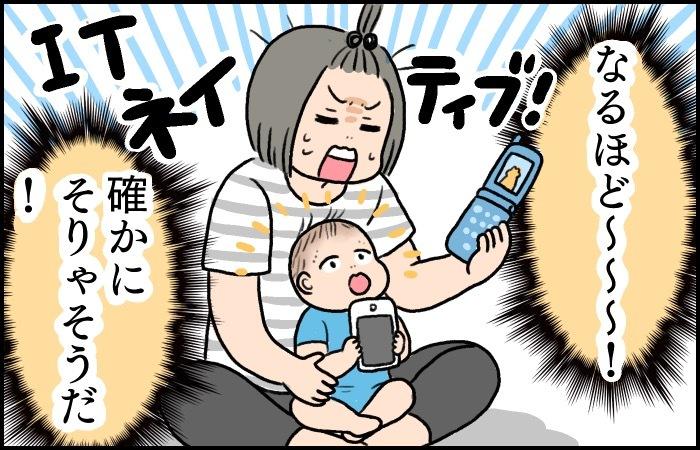 """ガラケーおもちゃに無反応。ネット世代の赤ちゃんは""""それ""""が電話だとわからないの画像9"""