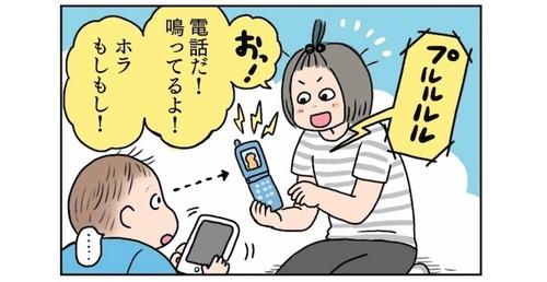 """ガラケーおもちゃに無反応。ネット世代の赤ちゃんは""""それ""""が電話だとわからないのタイトル画像"""