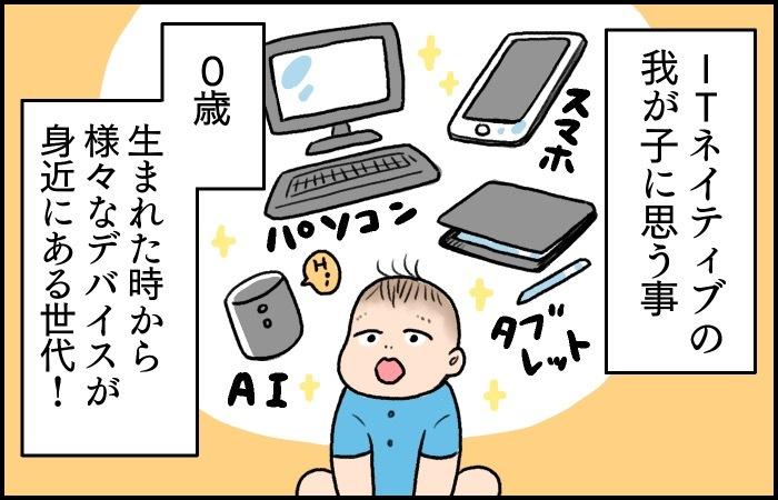 """ガラケーおもちゃに無反応。ネット世代の赤ちゃんは""""それ""""が電話だとわからないの画像1"""