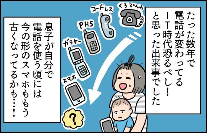 """ガラケーおもちゃに無反応。ネット世代の赤ちゃんは""""それ""""が電話だとわからないの画像10"""