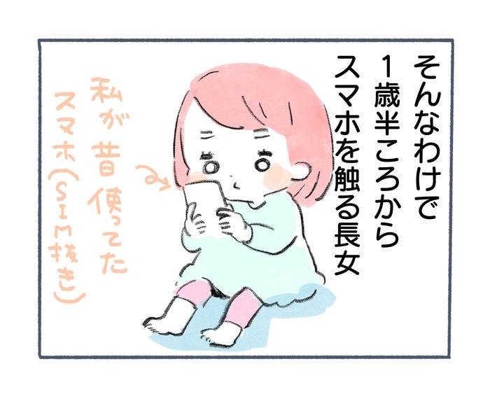 憧れのスマホを手にした娘。慣れた手つきでタップしてたけど…、それはタップできないやつ!!(笑)の画像5