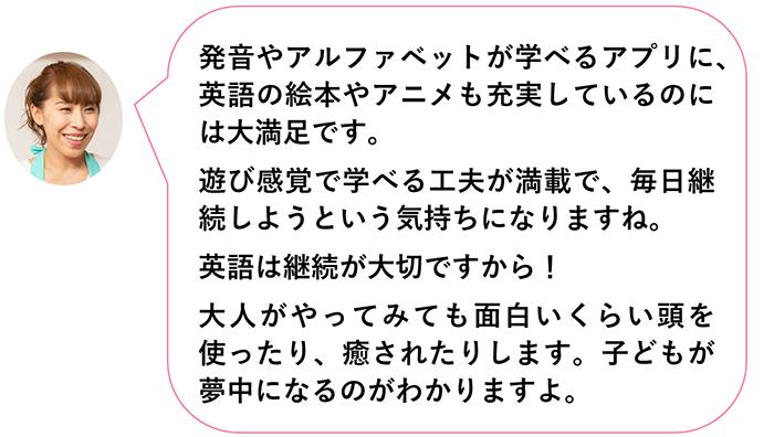料理研究家・みきママさんが教えてくれた、タブレットで子どもと楽しく学びを深める方法の画像14