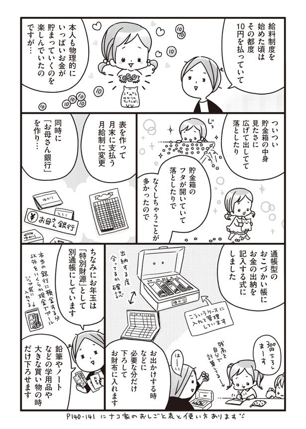お金の価値も、使う喜びも知ってほしい。「お手伝い1回で10円」制度の話の画像5