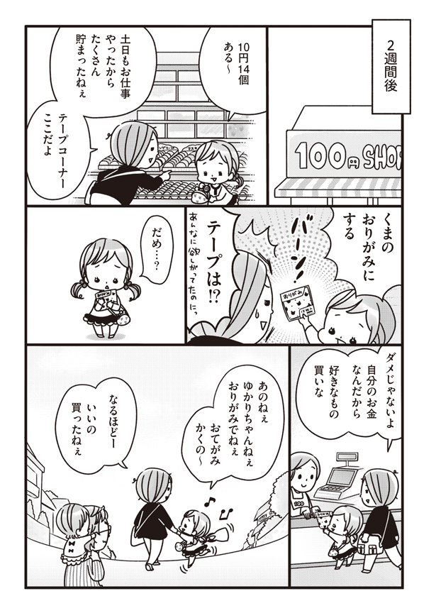お金の価値も、使う喜びも知ってほしい。「お手伝い1回で10円」制度の話の画像4