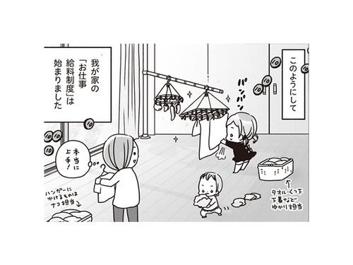 お金の価値も、使う喜びも知ってほしい。「お手伝い1回で10円」制度の話のタイトル画像