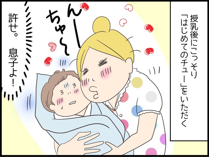息子が生まれて幸せいっぱい!思わずかみしめてしまった「はじめて」の瞬間の画像5