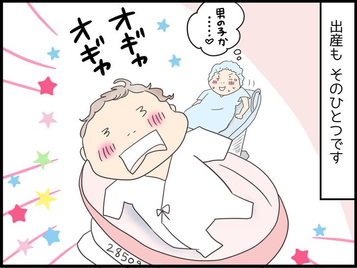 息子が生まれて幸せいっぱい!思わずかみしめてしまった「はじめて」の瞬間の画像2