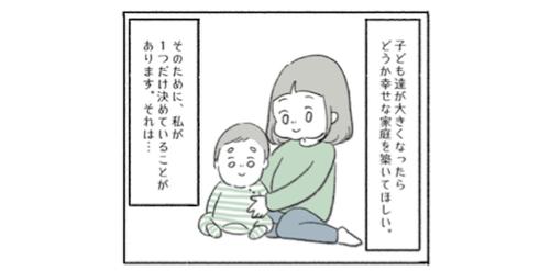 「いい夫婦」を子どもに伝えていくために。私が絶対にしない、ただひとつのこと。のタイトル画像