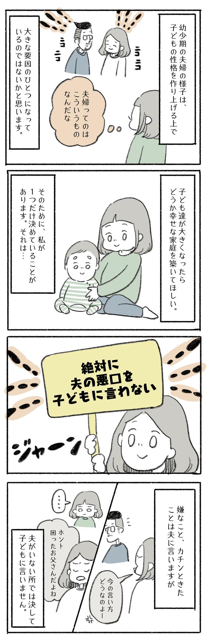 「いい夫婦」を子どもに伝えていくために。私が絶対にしない、ただひとつのこと。の画像2
