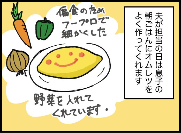 予想外の言葉に感動…!夫が息子の朝食に「野菜入りオムレツ」を作る理由の画像4