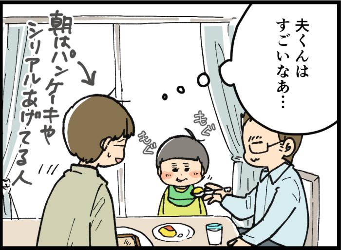 予想外の言葉に感動…!夫が息子の朝食に「野菜入りオムレツ」を作る理由の画像5