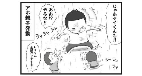 父+双子BOYS=やんちゃモード全開!!雨の日のヒャッホーな戯れ!のタイトル画像