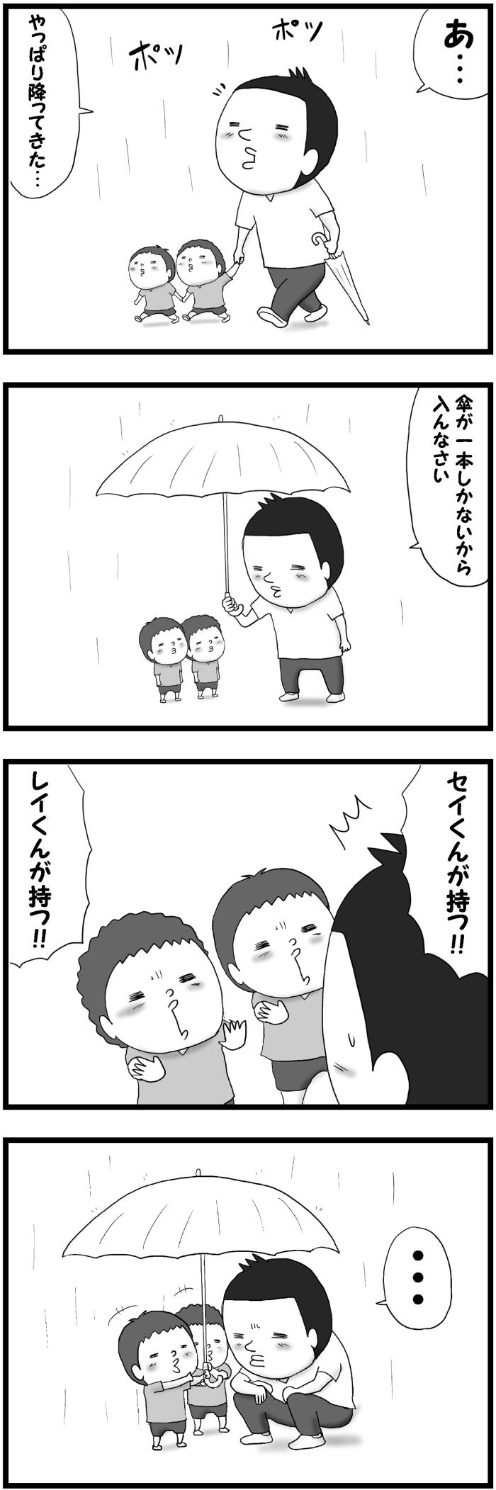 父+双子BOYS=やんちゃモード全開!!雨の日のヒャッホーな戯れ!の画像4