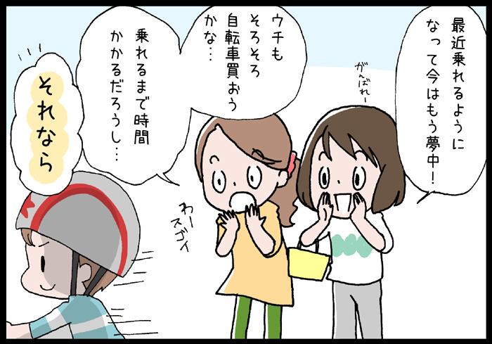 子どもの「できた!」を育てたい!補助輪いらずの自転車って?の画像5