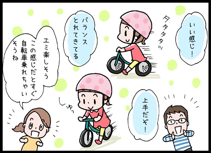 子どもの「できた!」を育てたい!補助輪いらずの自転車って?の画像18