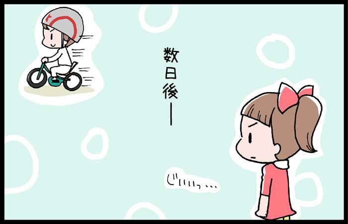 子どもの「できた!」を育てたい!補助輪いらずの自転車って?の画像19
