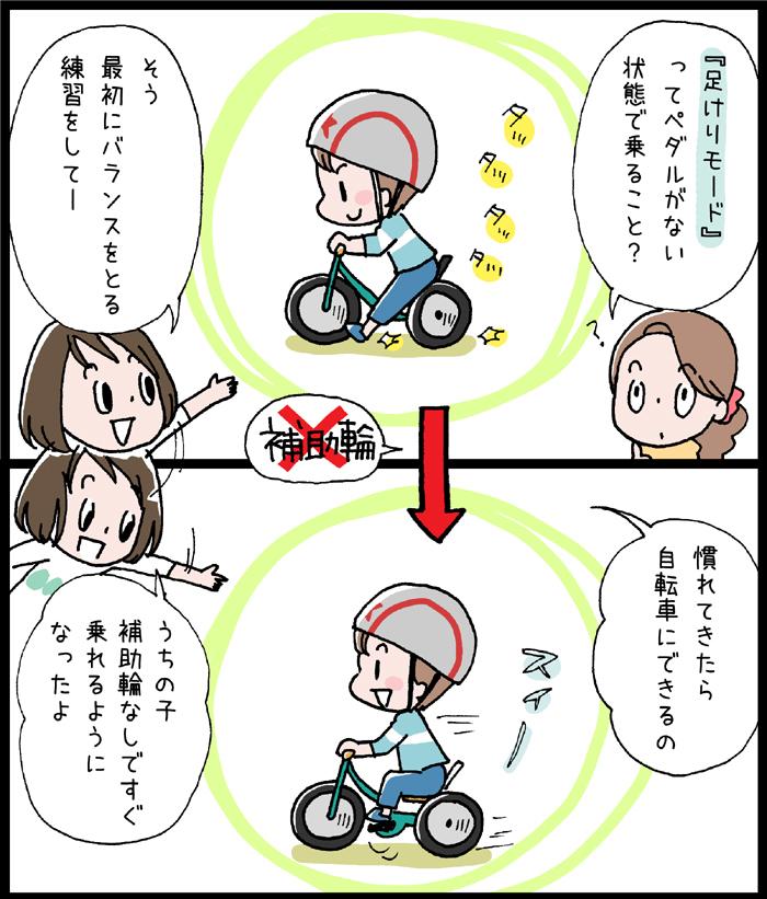 子どもの「できた!」を育てたい!補助輪いらずの自転車って?の画像8