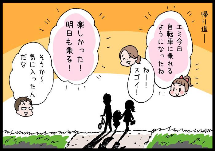 子どもの「できた!」を育てたい!補助輪いらずの自転車って?の画像25