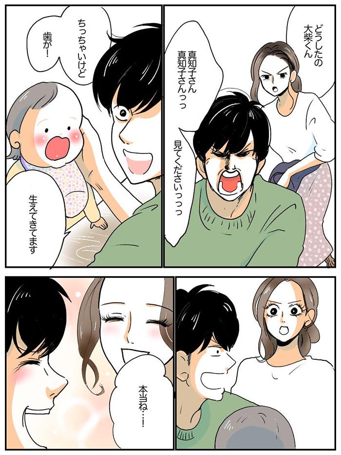 歯みがきデビューは準備が大事!<上司ママと部下パパの育児プロジェクト!Vol.4>の画像7