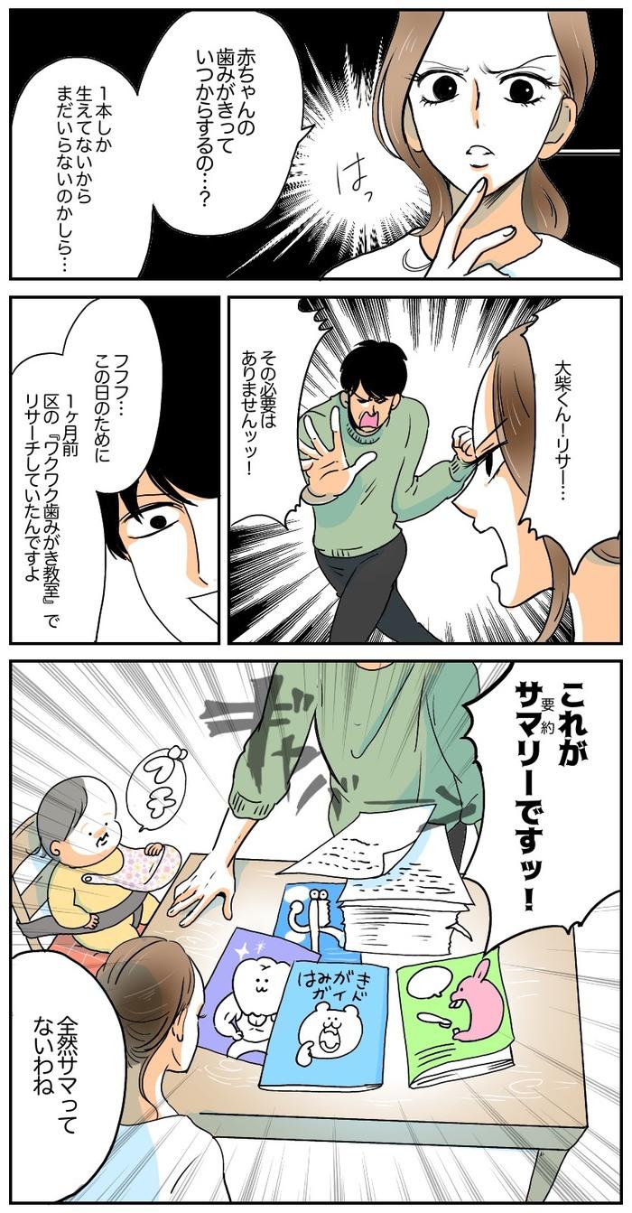 歯みがきデビューは準備が大事!<上司ママと部下パパの育児プロジェクト!Vol.4>の画像8