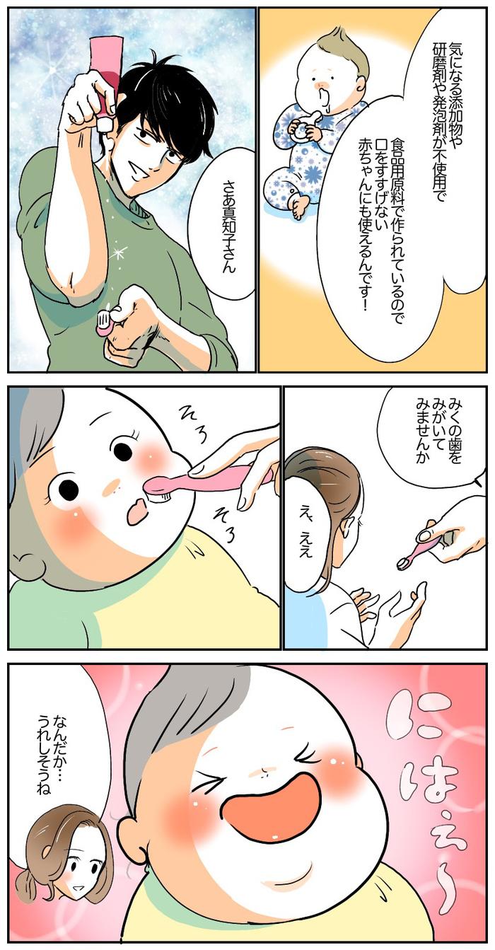 歯みがきデビューは準備が大事!<上司ママと部下パパの育児プロジェクト!Vol.4>の画像10