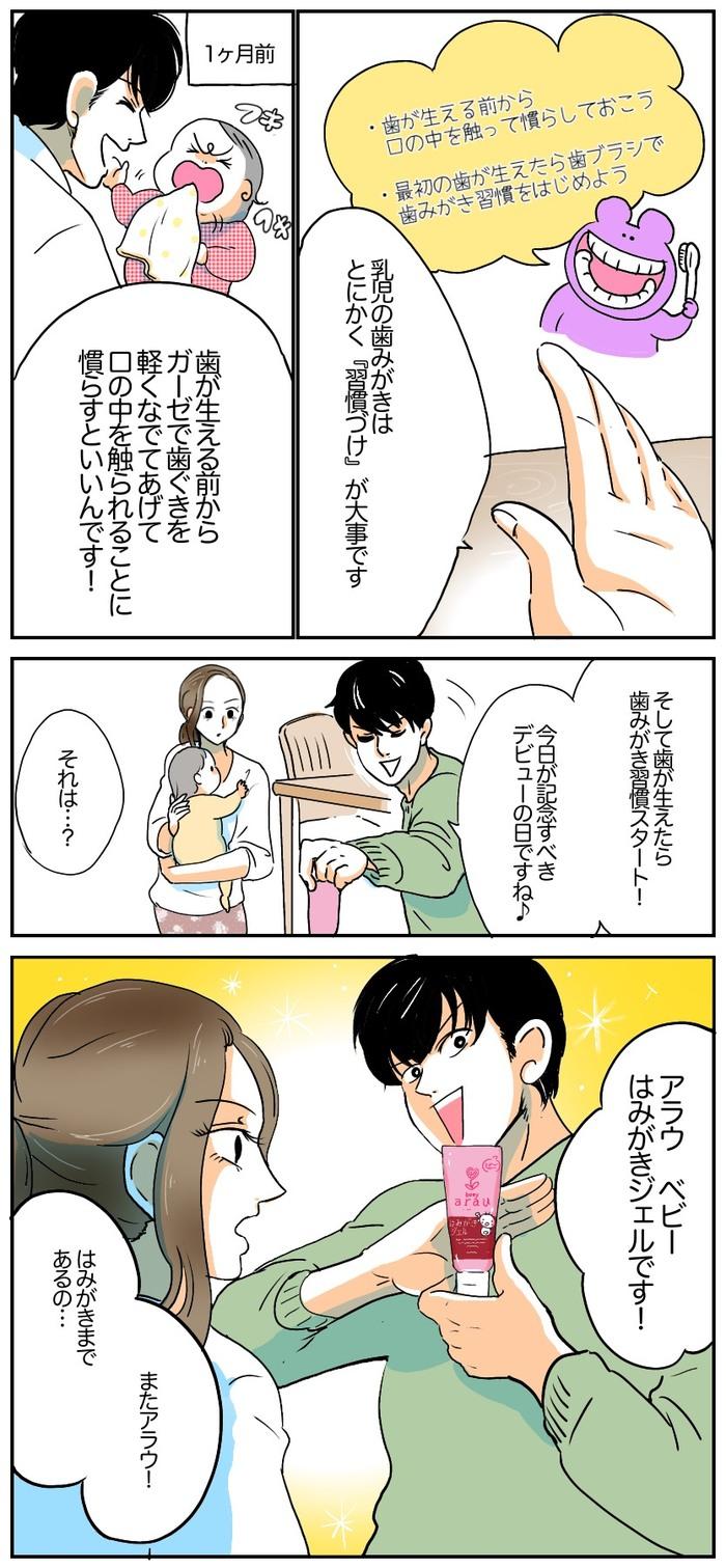 歯みがきデビューは準備が大事!<上司ママと部下パパの育児プロジェクト!Vol.4>の画像9